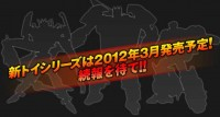 TakaraTomy Transformers Prime Promotional Site Open