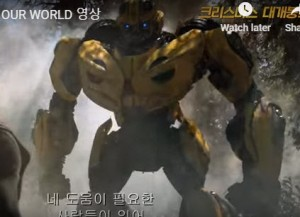 Transformers News: Bumblebee's Cybertronian Mode Shown in a New Movie Trailer + Play-Doh Trailer