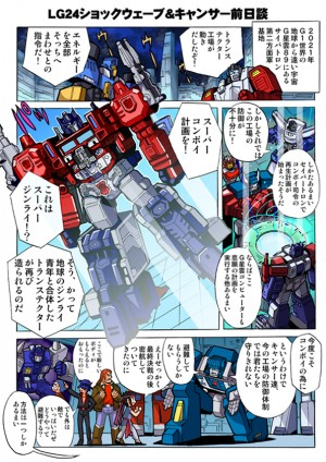 Takara Tomy Transformers Legends LG24, LG26 Comics Scans