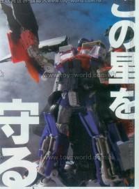 Transformers News: Takara's Transformers ROTF Jet-Optimus And EZ Devastator In Figure King Magazine