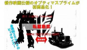Transformers News: Takara Tomy Transformers Movie 4 Lost Age Premium Edition Optimus Prime