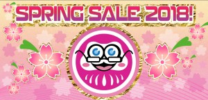 HobbyLinkJapan Spring Sale - 24 Hours Remaining
