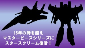 Masterpiece v3 Starscream / Seeker Mold to be Revealed Soon