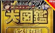 Transformers News: Takara Tomy Transformers Go! Encyclopedia Campaign Book