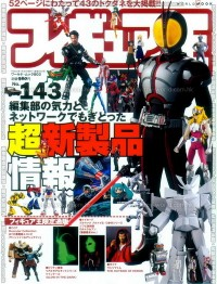 Transformers News: Figure King Issue 143 - Japanese Transformers Animated, N.E.S.T etc