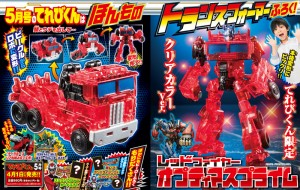 Transformers News: TV-Kun Exclusive Red Fire Optimus Prime for Japan