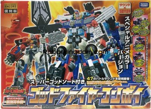 Box Images of Takara Tomy Transformers Encore God Fire Convoy