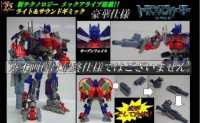 "Transformers News: Clearer Image of ROTF ""Buster"" Optimus Prime"