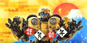 Transformers News: Bumblebee Movie sends a special New Year's message in Japan