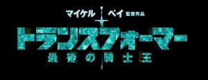 Transformers: The Last Knight Japanese TV Spot