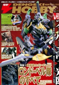 Transformers News: Scanned Images Of Dengeki Hobby Issue 5-2010