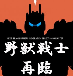 Takara Tomy Teases Next Selects Figure as Possible Return to Volcanicus
