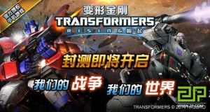 Transformers Rising - New Mobile Game from DeNA