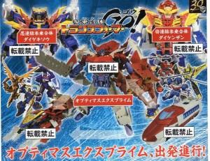 Transformers News: Takara Tomy Transformers Go! G26 Optimus EX Prime Triple Changer Revealed