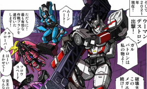 TakaraTomy Transformers Unite Warriors Megatronia comic