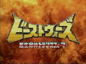 Japanese Transformers Beast Wars Beast Generations Mook Listed On Amazon.jp