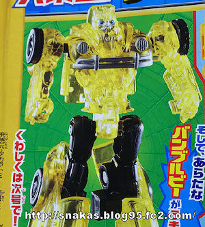 Clear version of Speed Series VW Bumblebee with the Telebi-Kun magazine