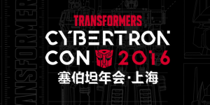 Transformers News: Hasbro CybertronCon Takes Place in China, 29-31 July 2016
