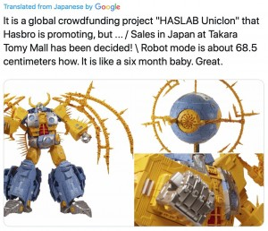 Transformers News: New Transformers Unicron To Be Available Through the TakaraTomy Mall