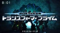 Transformers News: New Japanese Dub Transformers Prime Opening and Ending Themes