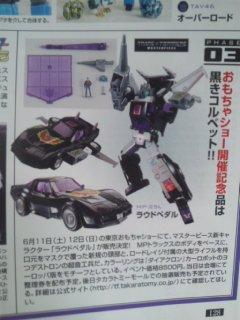 Transformers News: Takara Tomy Transformers Masterpiece MP-25L Loud Pedal (Black Diaclone Tracks) Revealed