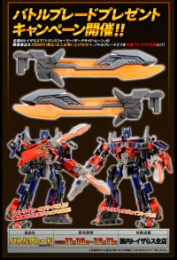 Transformers News: Takara Campaign Battle Blades for Striker Optimus Prime