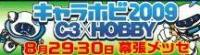 Update: More 2009 Chara Hobby Toy Fair - Transformers Toy Images