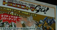 Transformers News: Takara Tomy Version of Transformers Prime Beast Hunters to be Called Transformers Go!