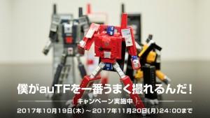Promotional Video for au×TRANSFORMERS Project Infobar Optimus Prime (Nishikigoi)