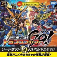 New Transformers Go! Promotional DVD Announced