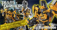 Transformers News: Official Images of Sci-Fi Revoltech 38 Bumblebee