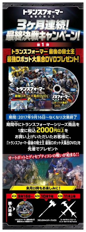 More TakaraTomy Transformers: The Last Knight Promo Items