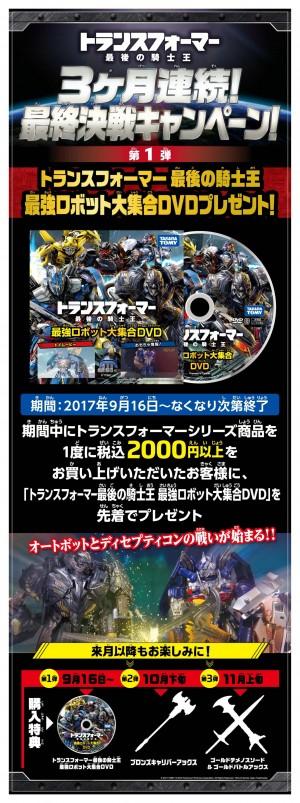 Transformers News: More TakaraTomy Transformers: The Last Knight Promo Items
