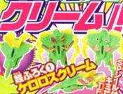 Transformers News: Kero Kero Ace Exclusive - Kero Kero Scream