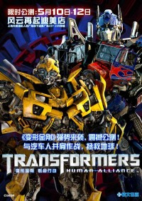Transformers News: Sega Testing Transformers Human Alliance Arcade Game In China
