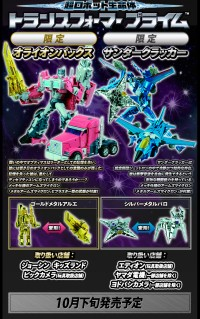 Transformers News: Official Images: Takara Tomy Transformers Prime Arms Micron Orion Pax and Thundercracker