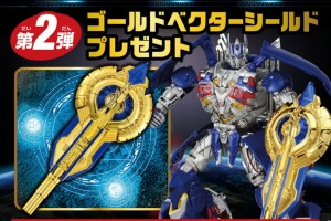 Transformers News: Takara Tomy Transformers The Last Knight Golden Shield Exclusive