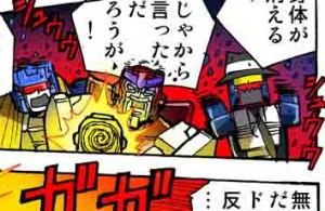 Transformers News: New Takara Tomy Transformers Legends LG46 Manga Online