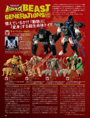 Preview Pages Of Transformers Beast Wars Beast Generations Mook Shared