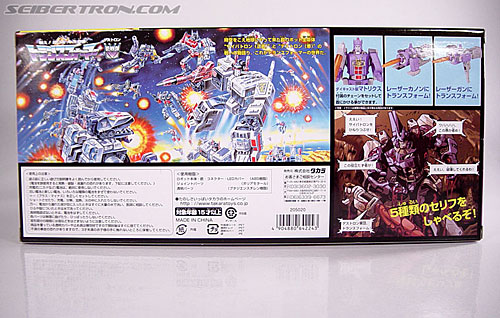 Transformers G1 1986 Galvatron (Reissue) (Image #13 of 232)