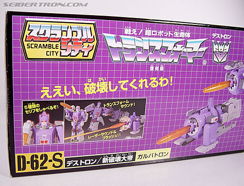 Transformers G1 1986 Galvatron (Reissue) (Image #23 of 232)