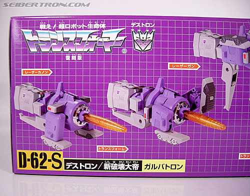 Transformers G1 1986 Galvatron (Reissue) (Image #25 of 232)