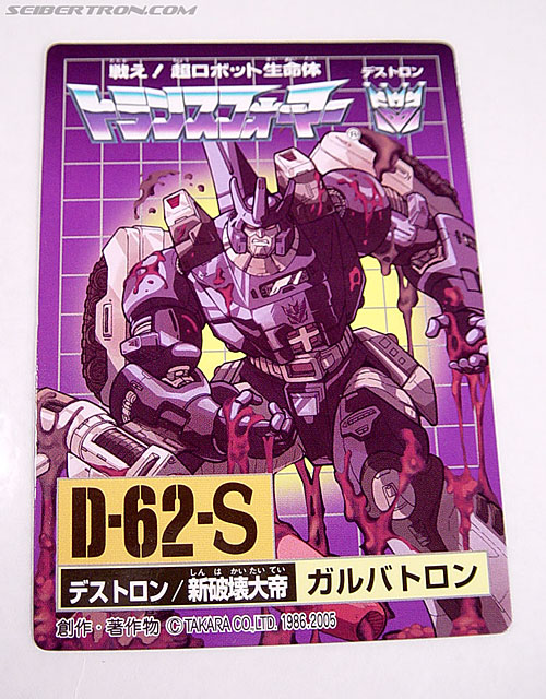 Transformers G1 1986 Galvatron (Reissue) (Image #48 of 232)