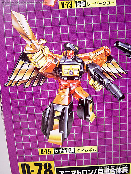 Transformers G1 1986 Predaking (Reissue) (Image #5 of 81)