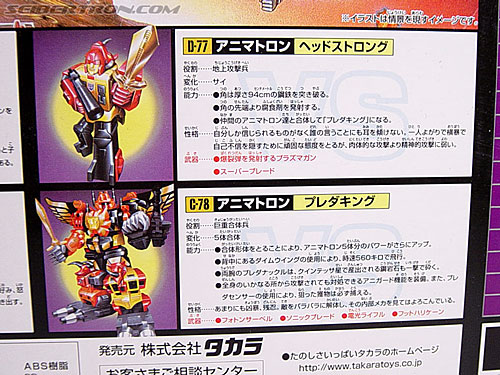 Transformers G1 1986 Predaking (Reissue) (Image #14 of 81)