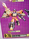 G1 1986 Divebomb (Reissue) - Image #1 of 70