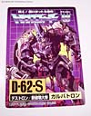 G1 1986 Galvatron (Reissue) - Image #48 of 232