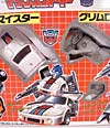 Meister (Jazz)  - G1 1989 - Toy Gallery - Photos 1 - 40