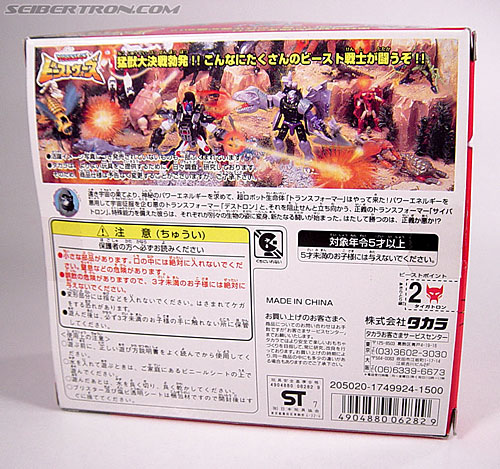 Transformers Beast Wars Tigatron (Image #7 of 107)