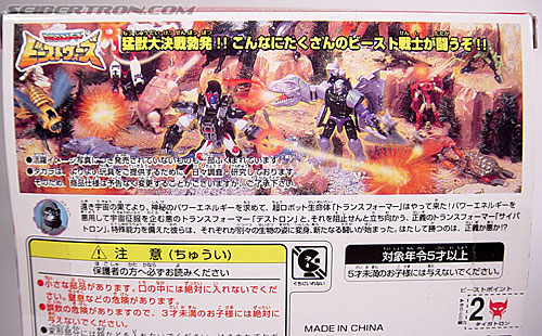 Transformers Beast Wars Tigatron (Image #9 of 107)